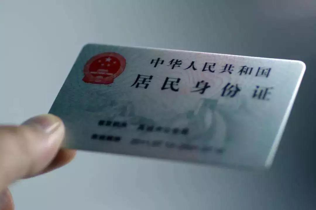 por lo que se debe solicitar su ID chino,