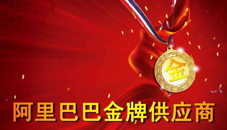 para lo que se necesita ser proveedor oro en Alibaba,